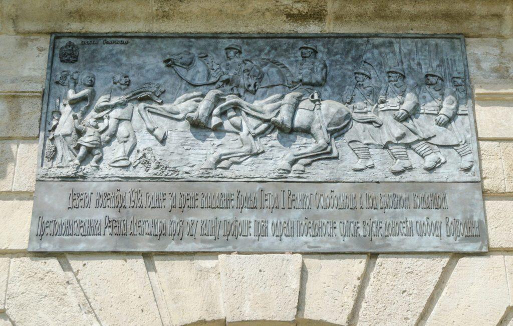 Beogradska kapija ploca